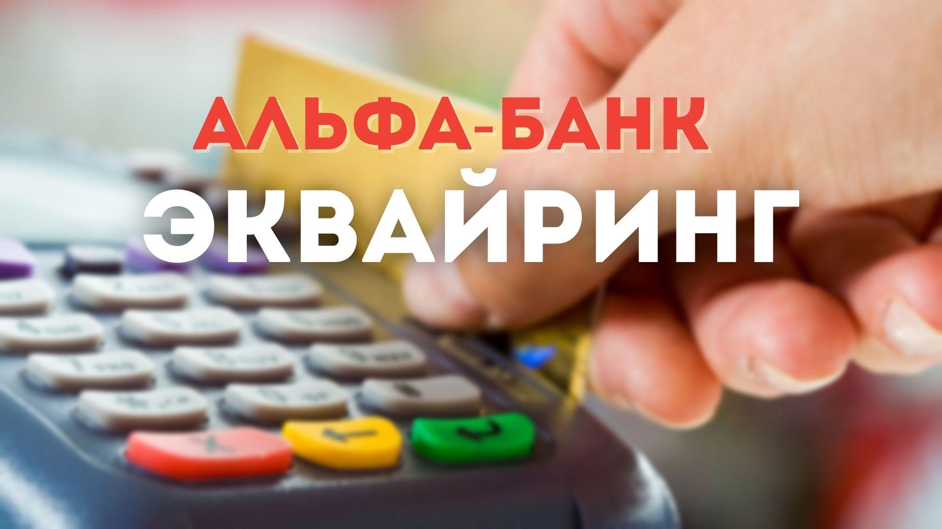 Эквайринг в Альфа-банке. Тарифы для ИП и ООО