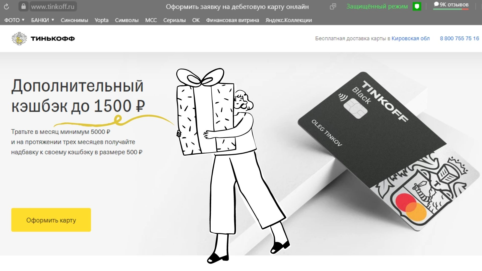 тинькофф блэк 1500 рублей