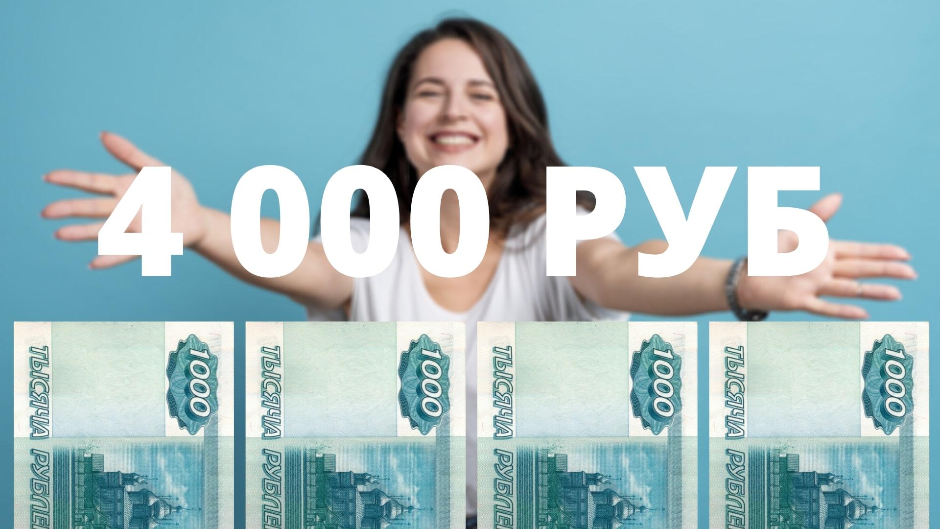 кэшбэк за оплату жкх 4 тысячи рублей