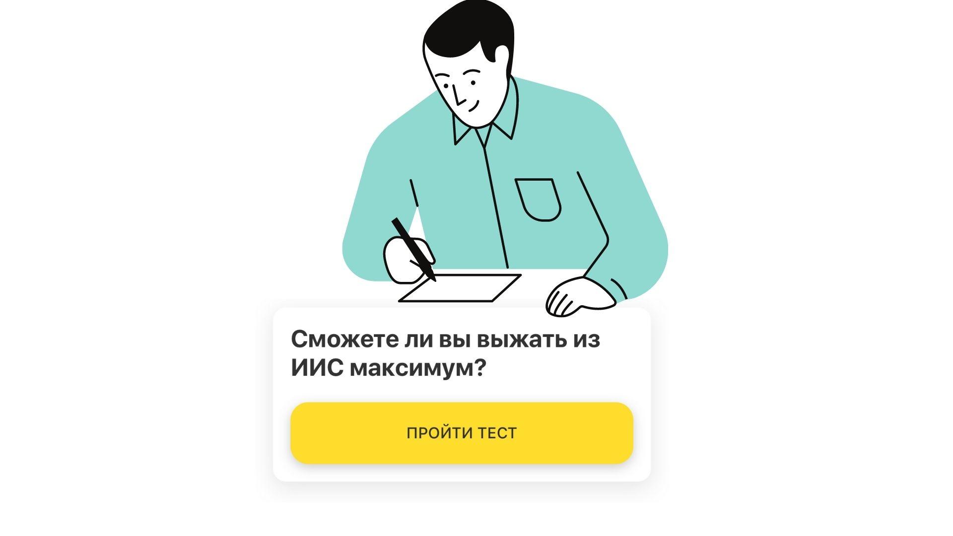 Тинькофф инвестиции Правильные Ответы на вопросы теста Урок 2