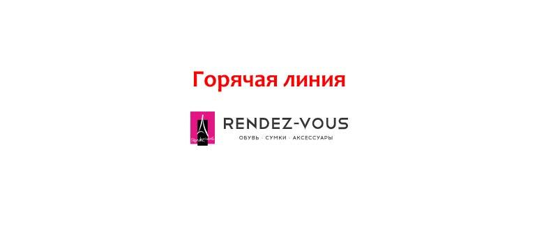 Горячая Линия Рандеву Магазин Обуви