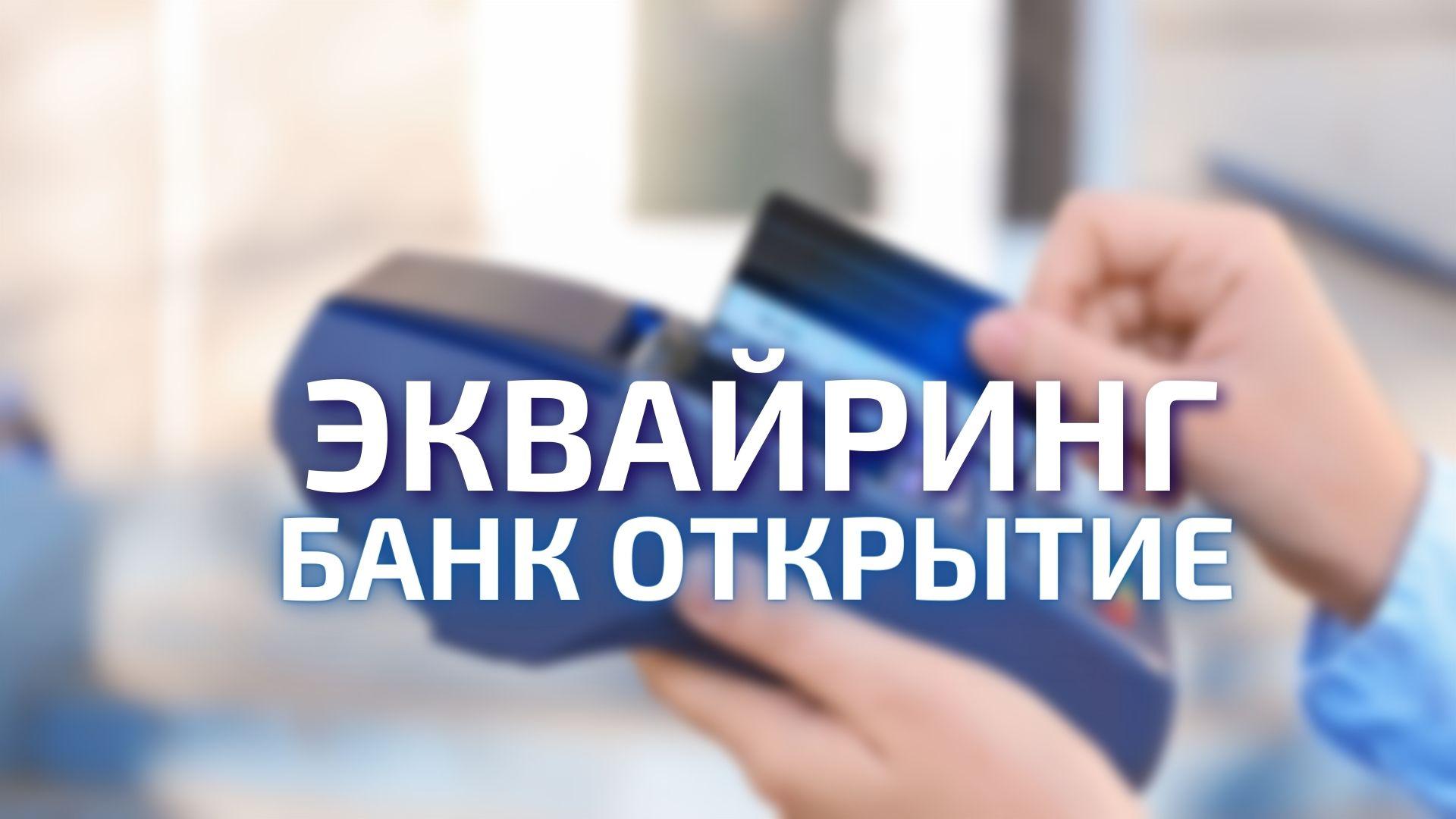 Эквайринг в банке Открытие. Тарифы для ИП и ООО