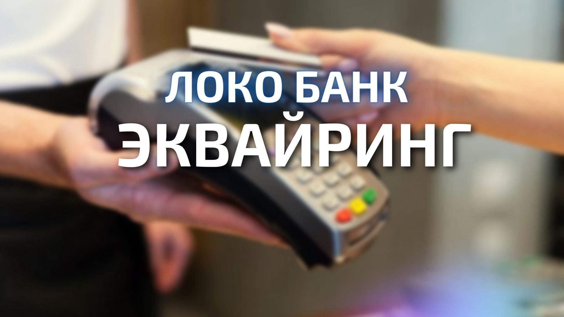 Эквайринг в Локо банке. Тарифы для ИП и ООО