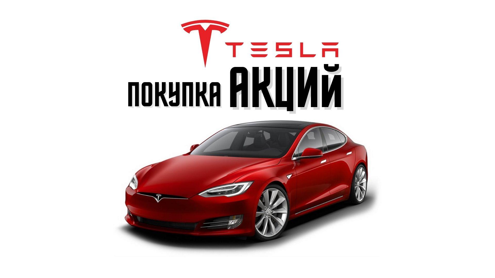 Как купить Акции Тесла в России физическому лицу