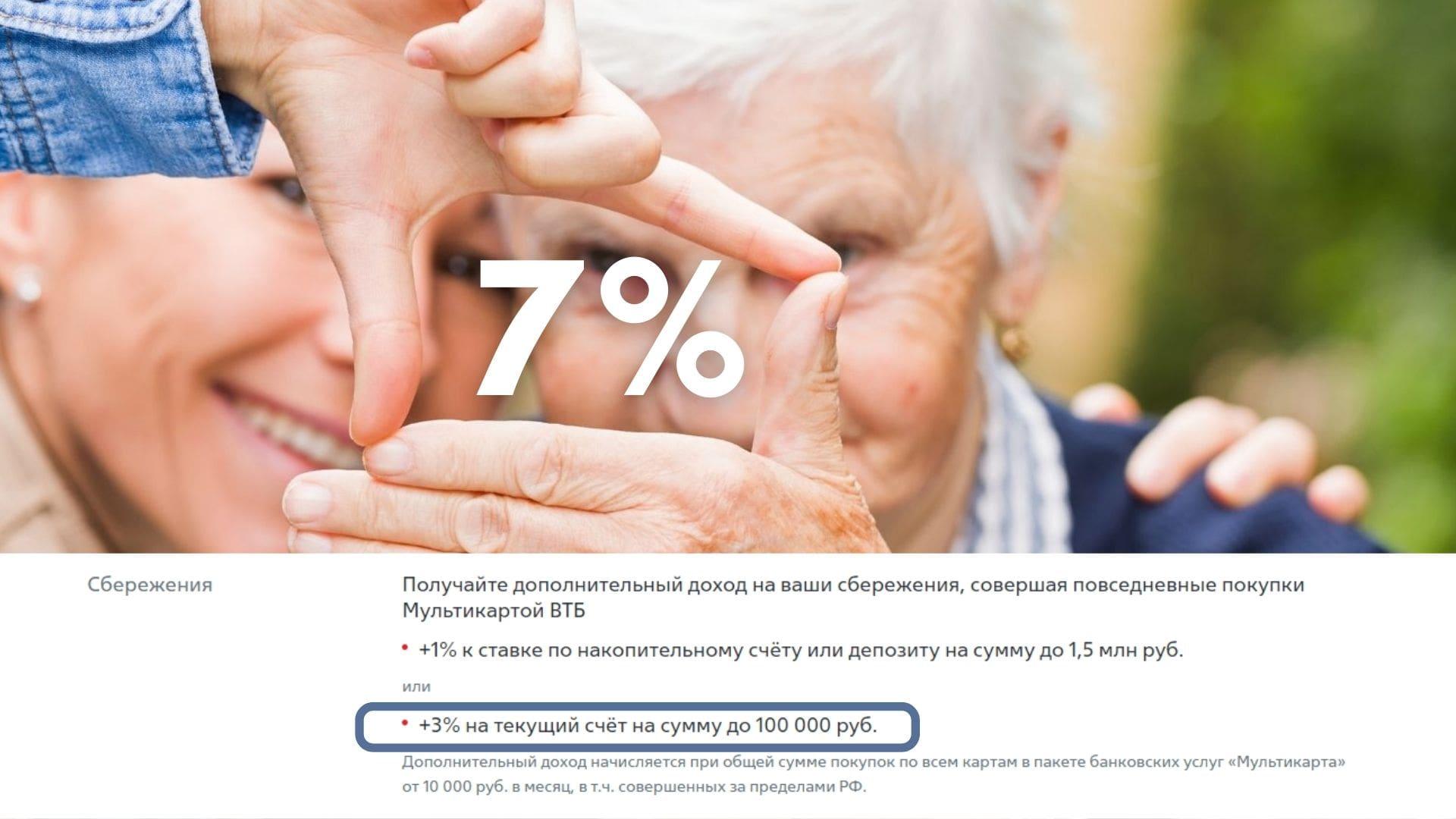 7 процентов на остаток по пенсионной карте мир