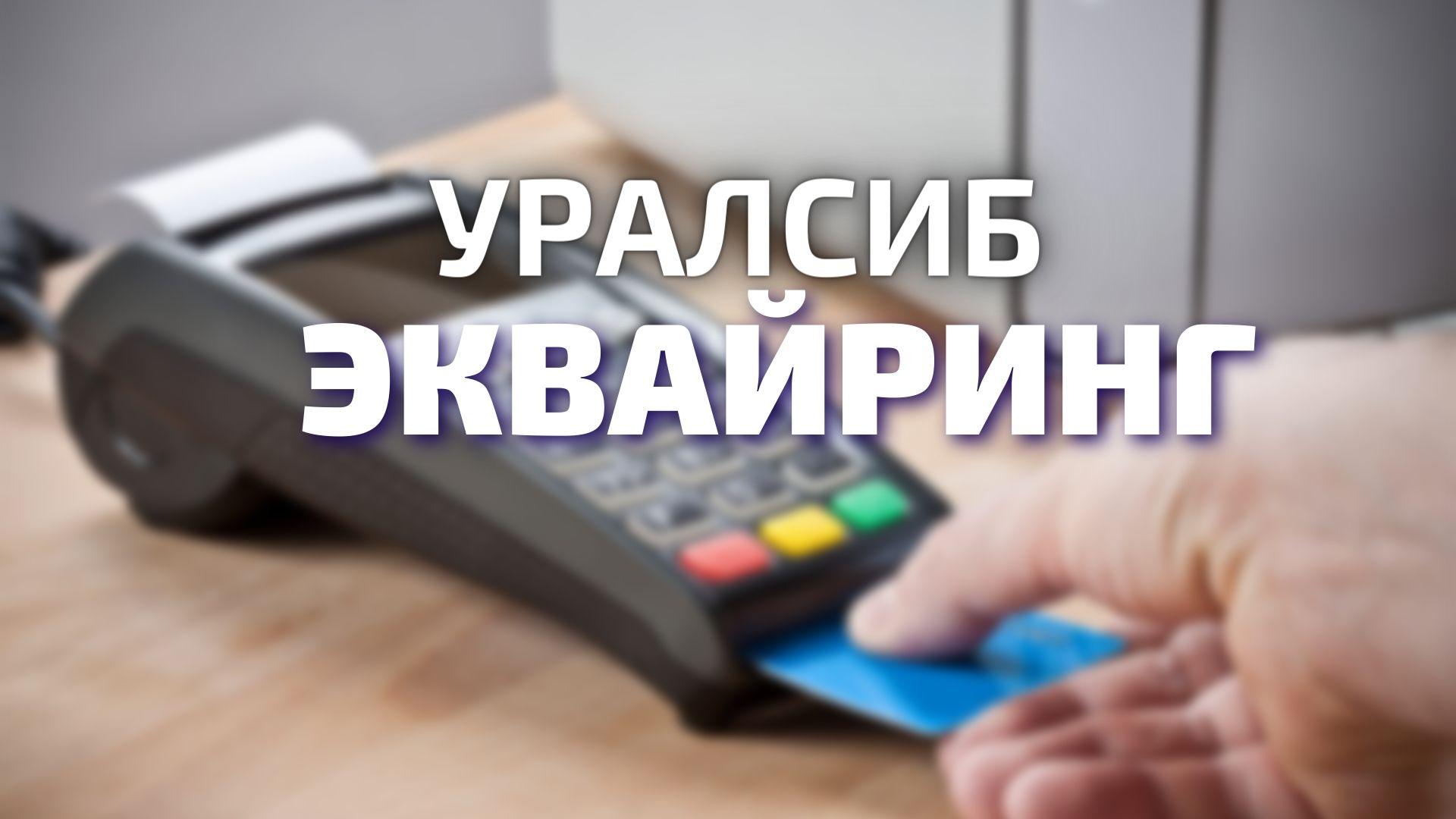 Эквайринг в Уралсиб банке. Тарифы для ИП и ООО
