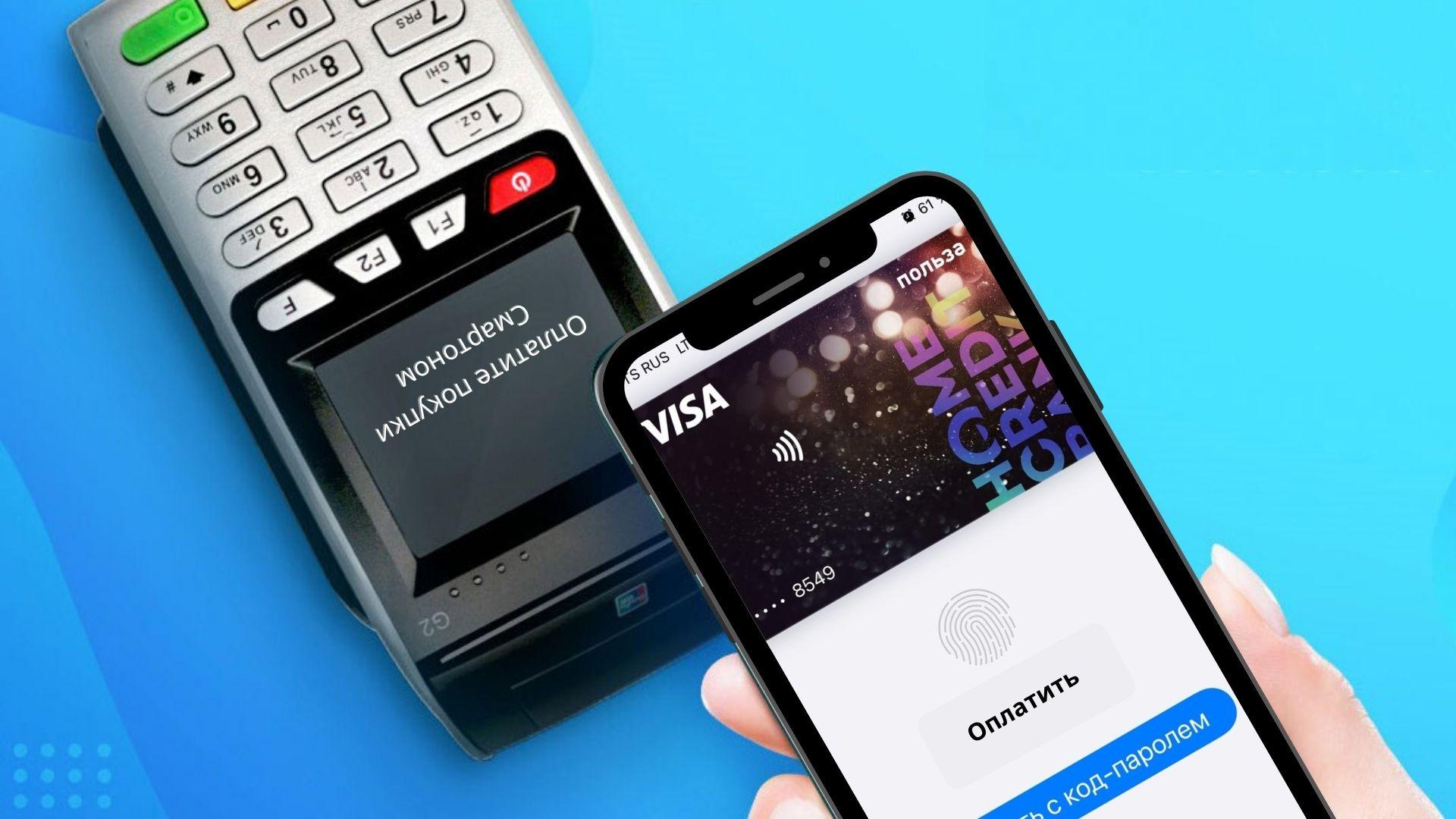 как оплатить телефоном вместо карты