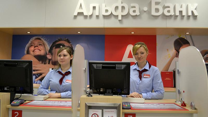 Альфа-Банк - кредит