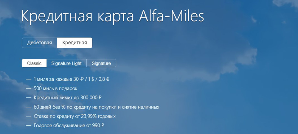 Alfa-Miles