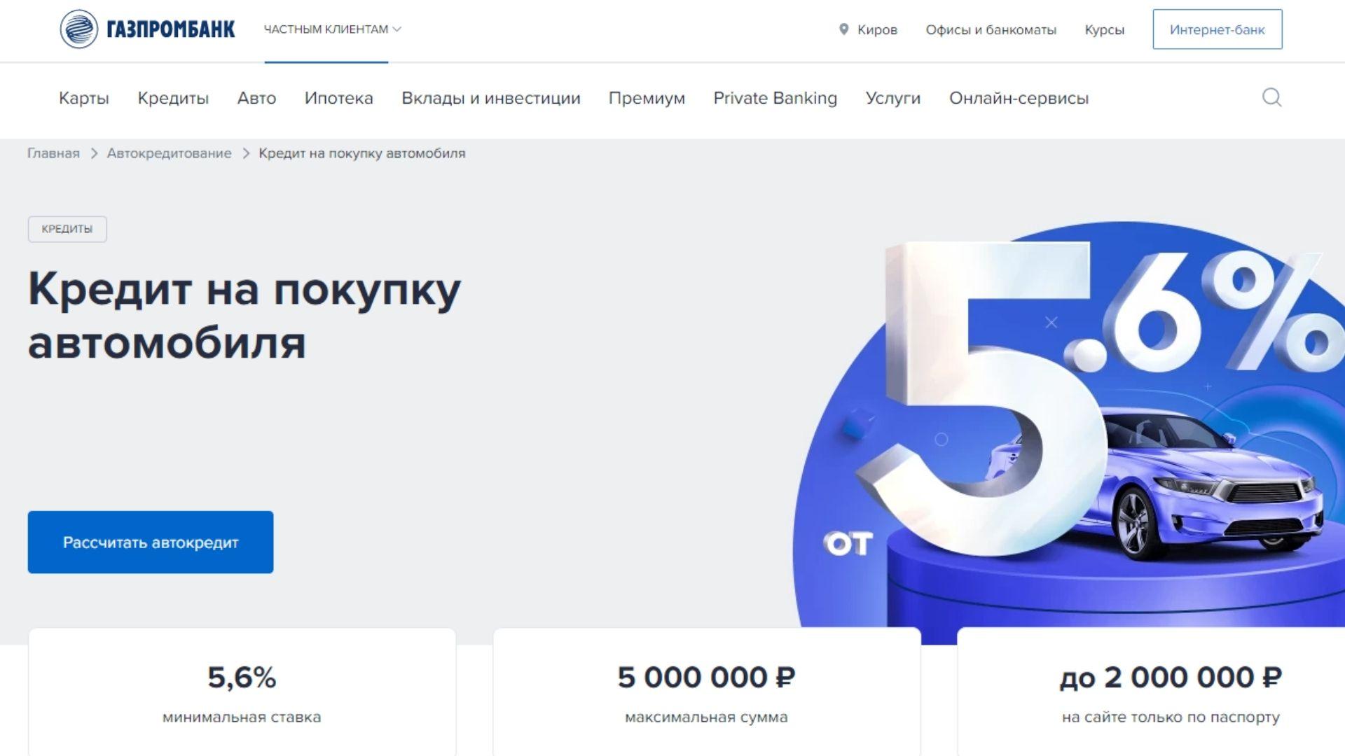 Автокредит. Самый низкий процент в Газпромбанке. Ставка 5,6%