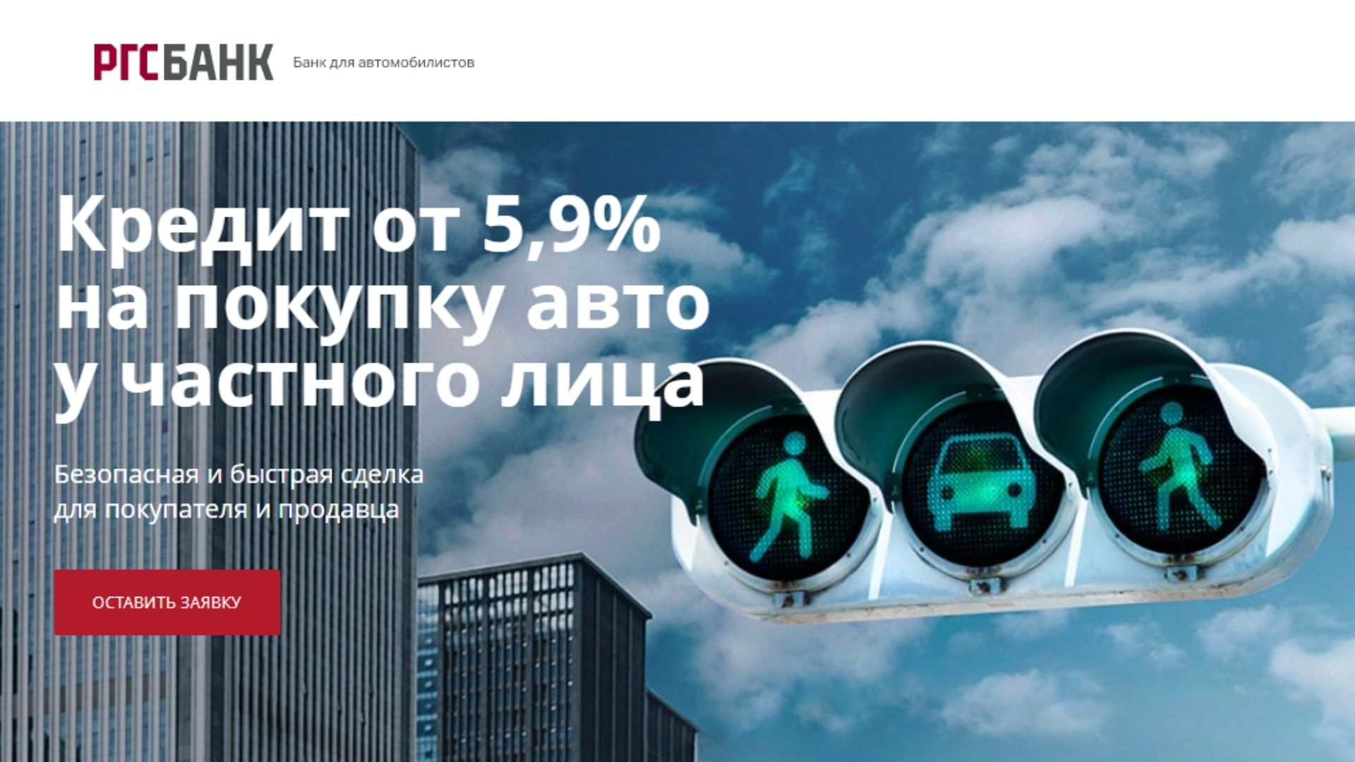Автокредит. Самый низкий процент в Газпромбанке. Ставка 5,9%
