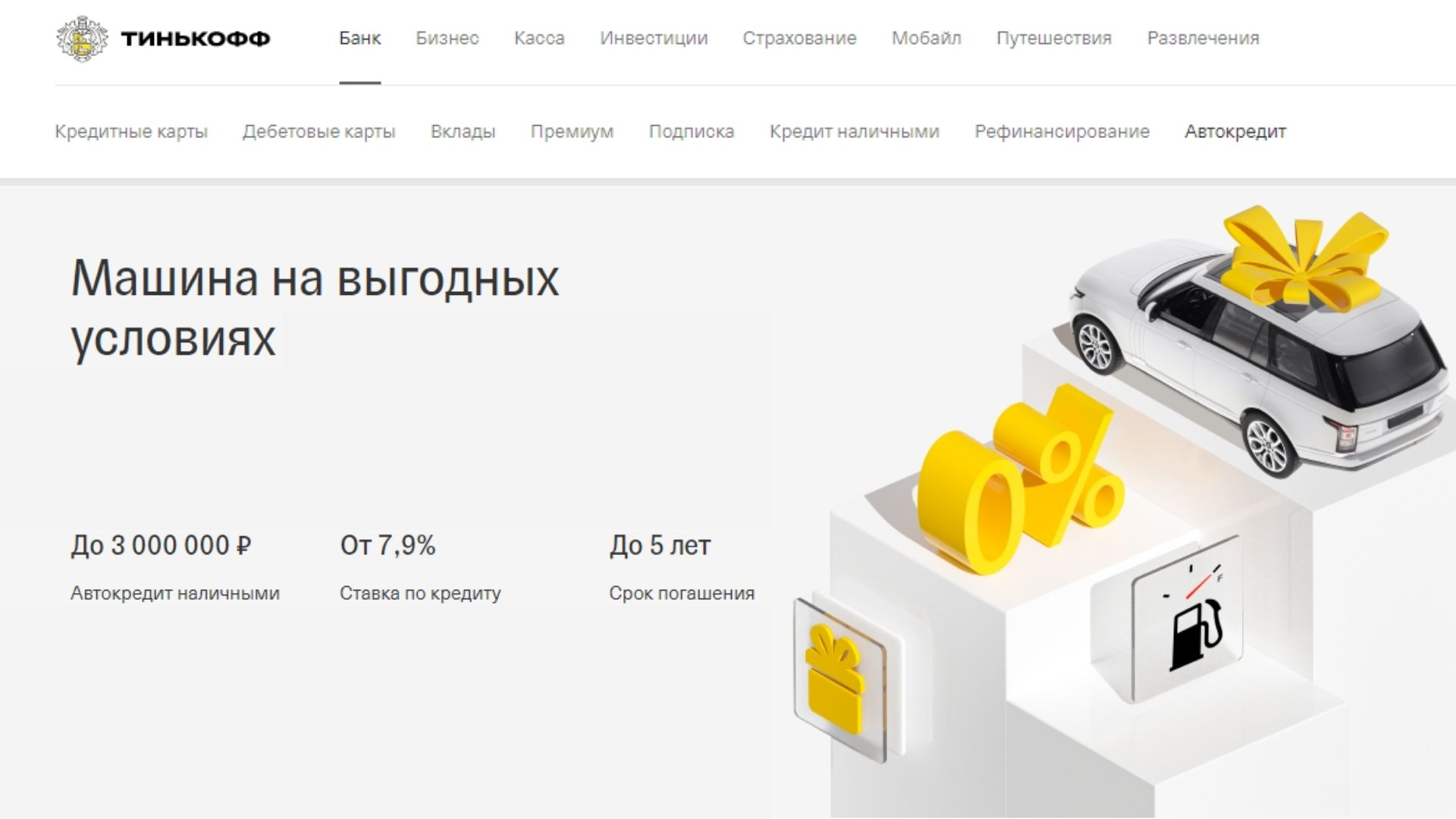 Автокредит. Самый низкий процент в Газпромбанке. Ставка 7,9%