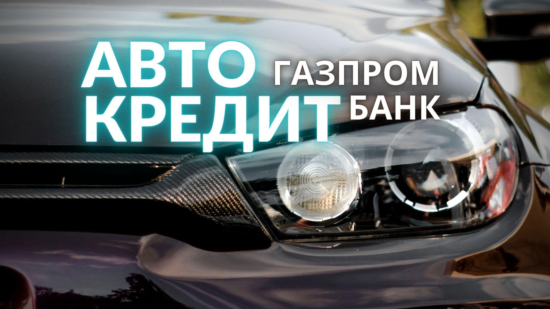 Автокредит в Газпромбанке. Обзор условий. И как получить