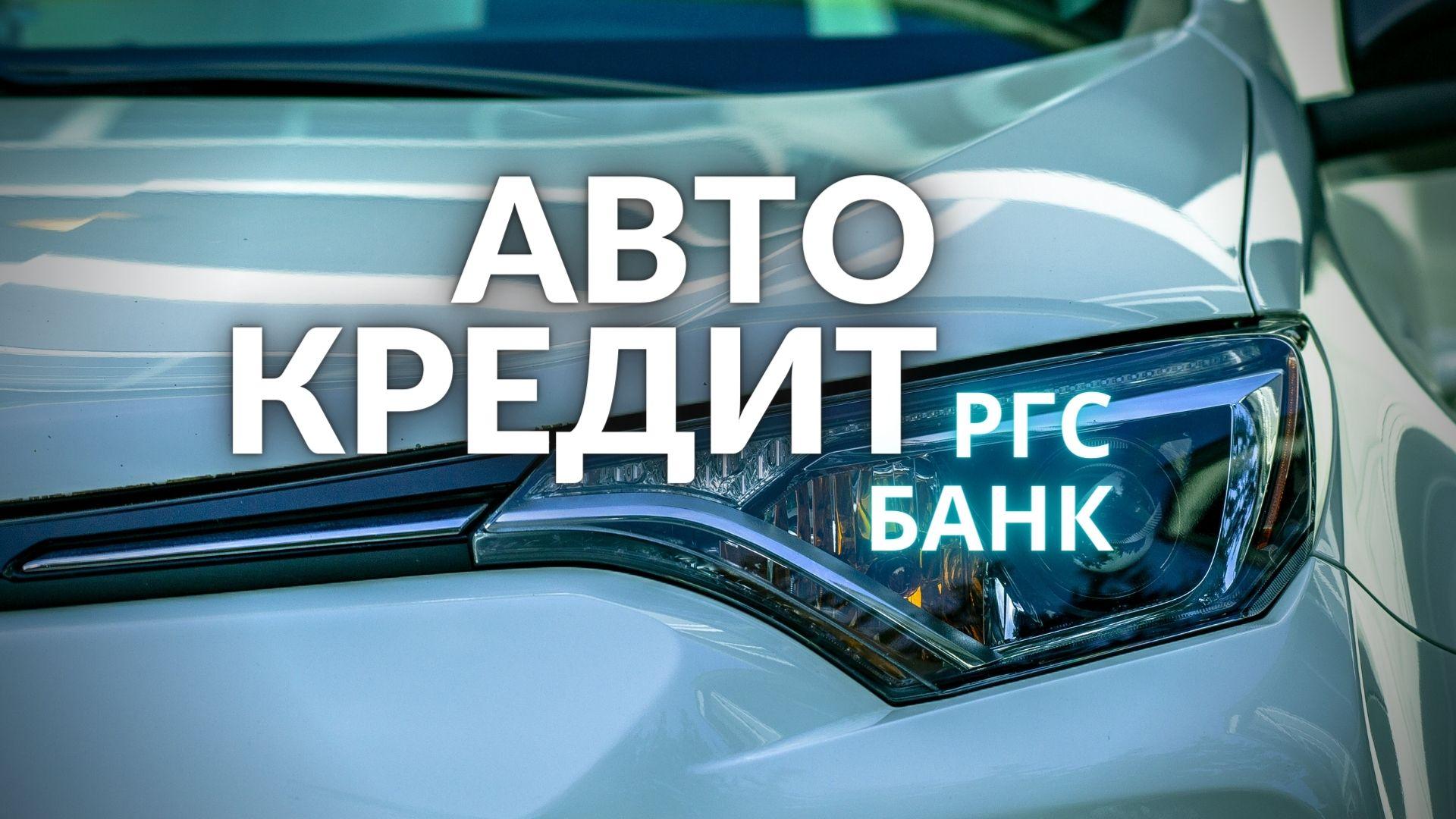 Автокредит в Росгосстрах (РГС) банке на подержанное авто. Условия
