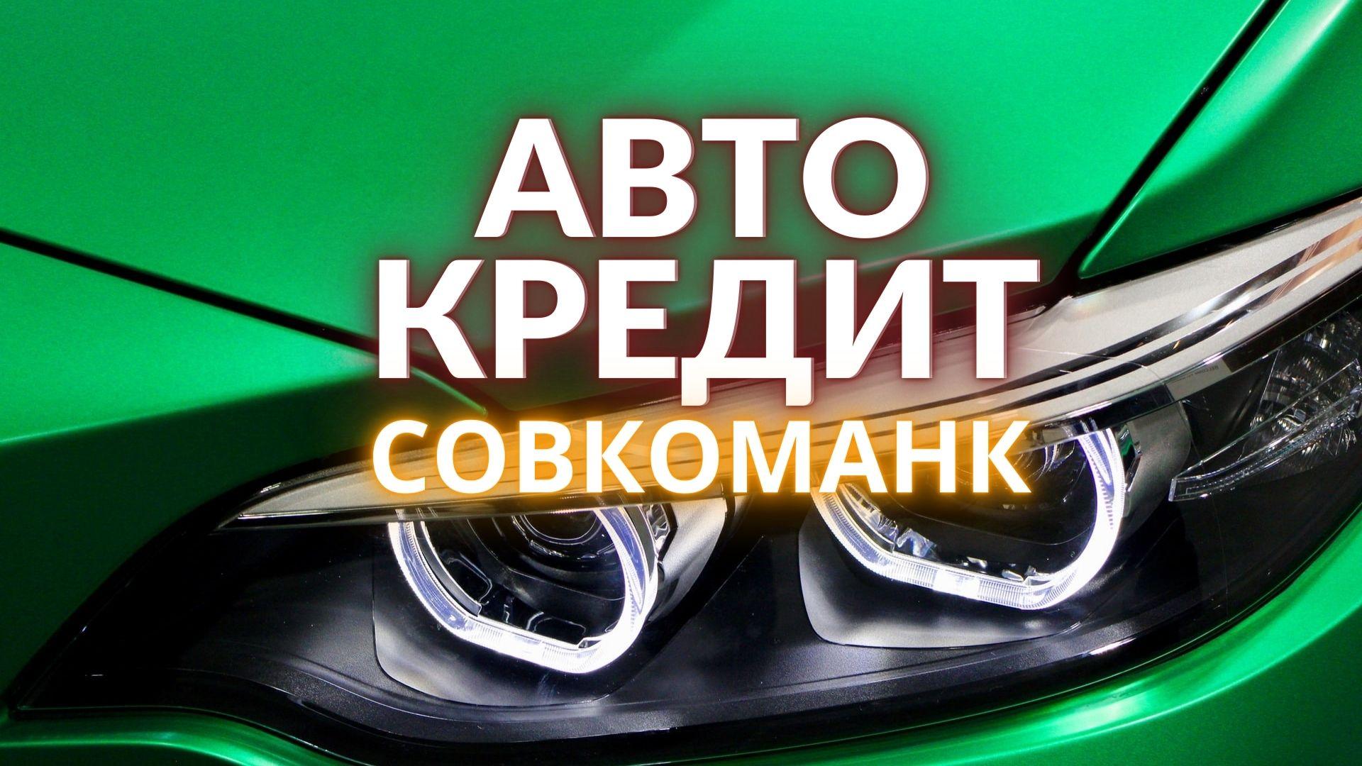 Автокредит в Совкомбанке на подержанный автомобиль Обзор Условий