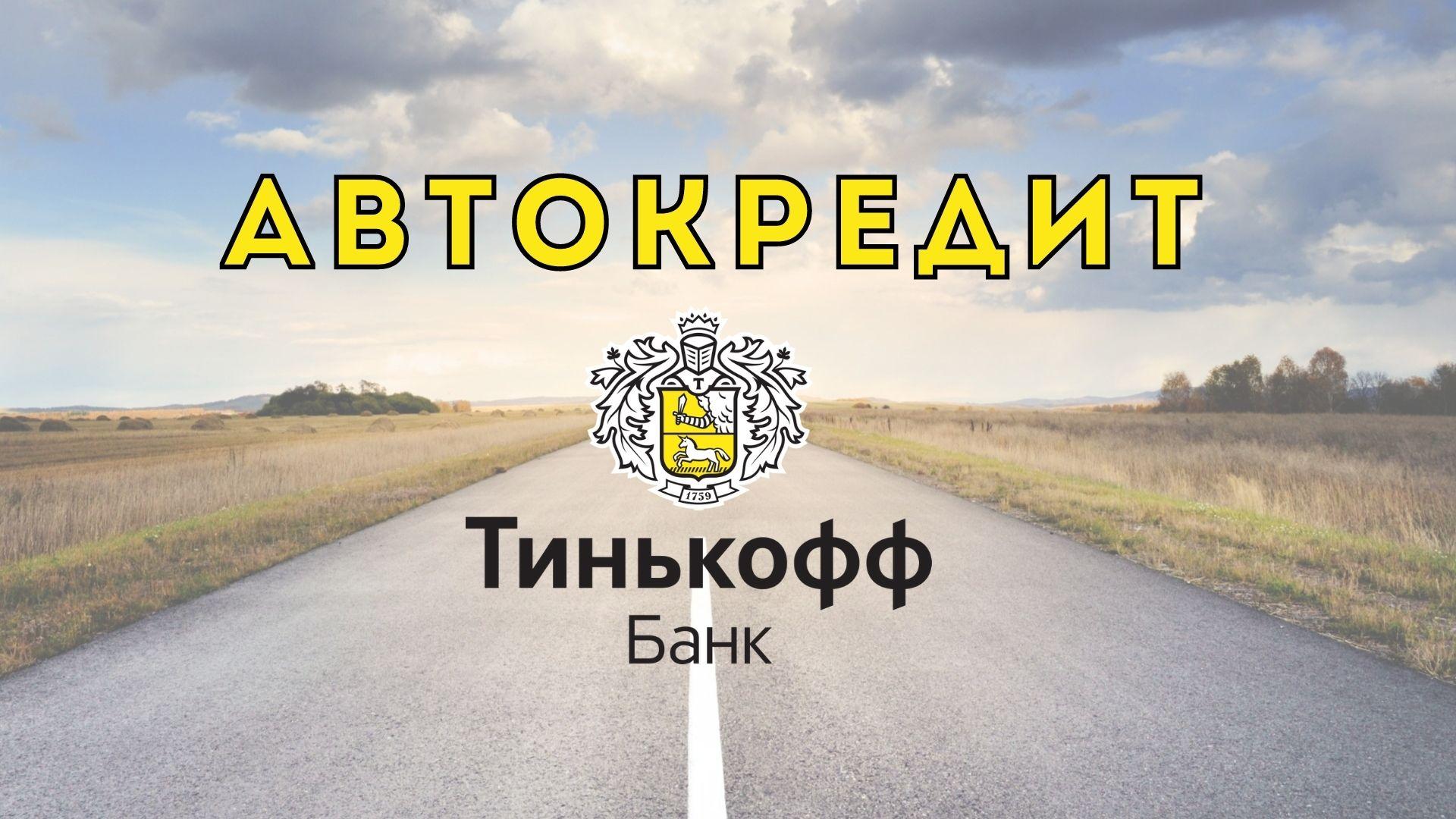 АВТОКРЕДИТ Без первоначального взноса. Тинькофф Банк