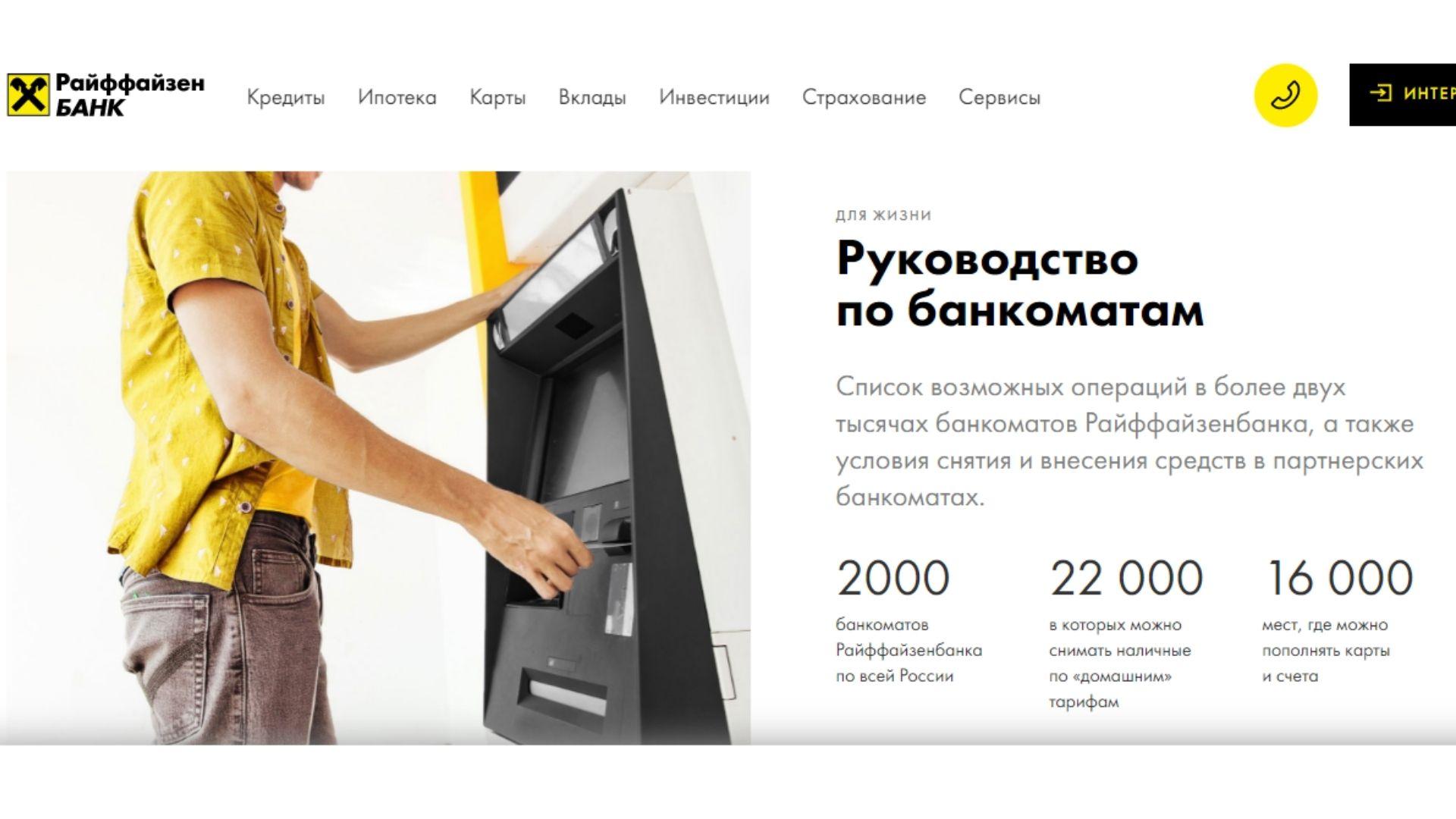 Банки партнёры Райффайзенбанка банкоматы без комиссии бесплатно