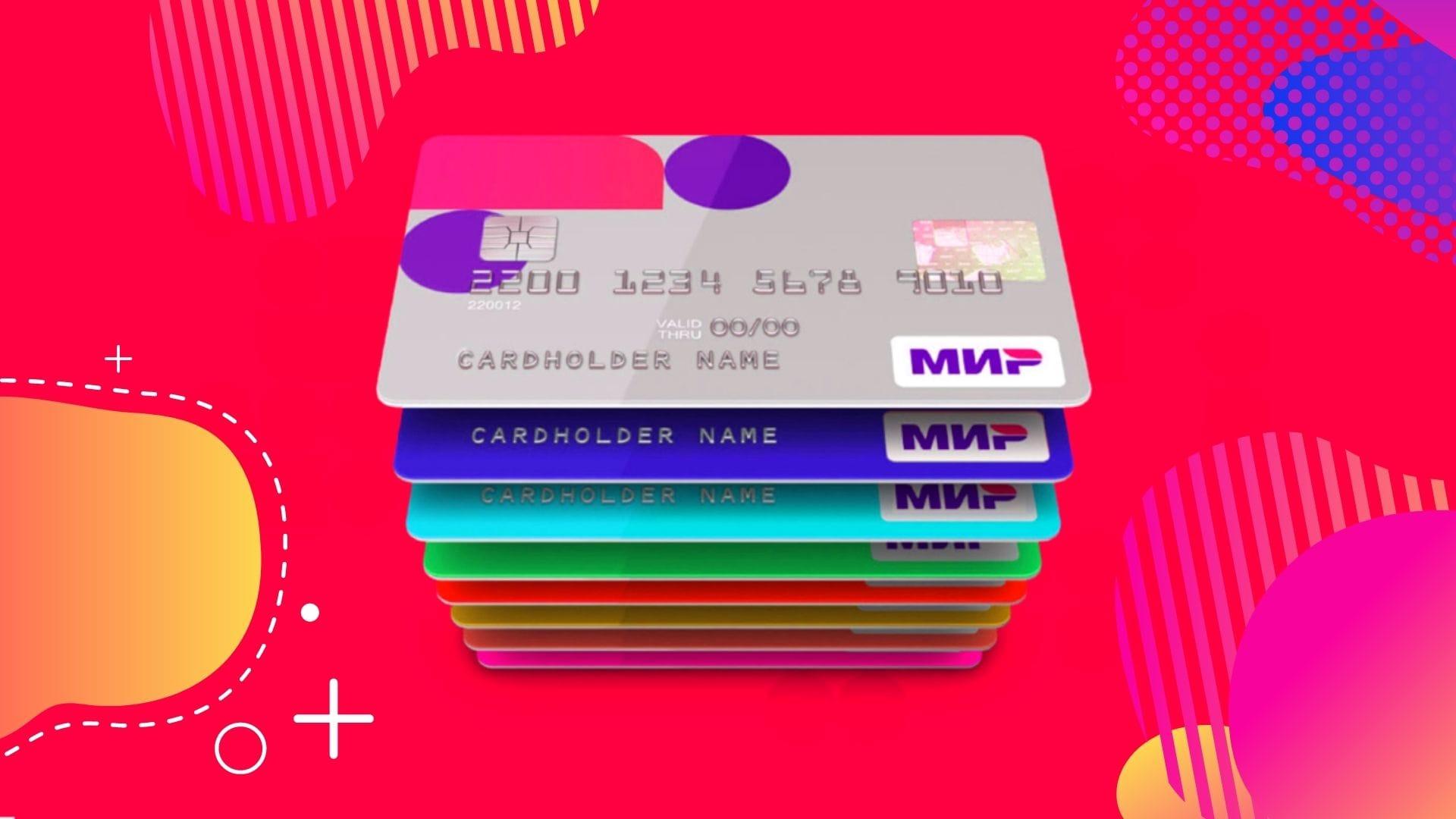 Банки выпускающие карты МИР