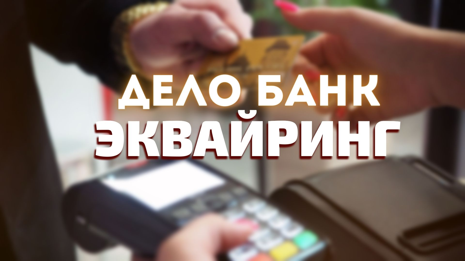 Эквайринг в Дело банке. Тарифы для ИП и ООО