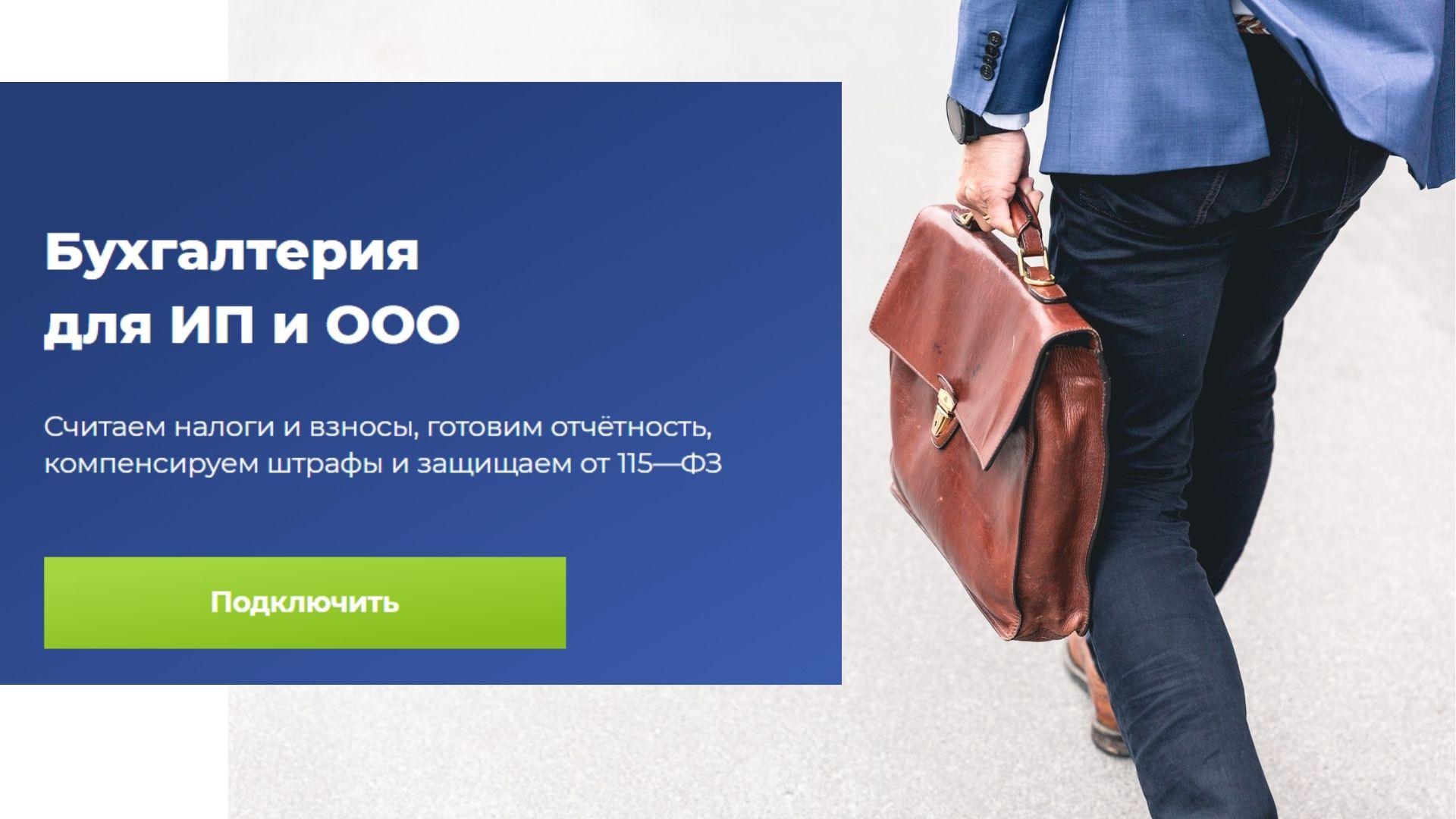 Модуль Банк ОНЛАЙН БУХГАЛТЕРИЯ для ип и ооо