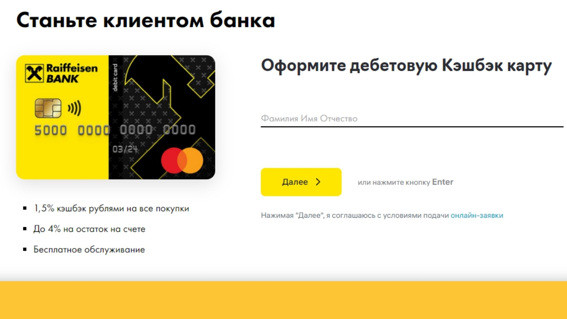 Дебетовая карта с кэшбэком на всё Райффайзен Форма онлайн заявки Заказать