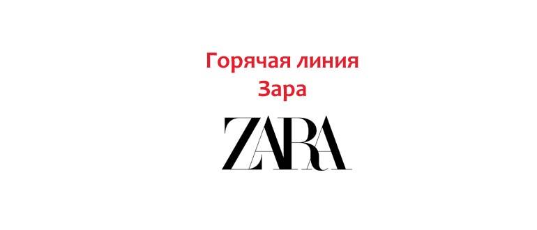 Зара Магазин Одежды Горячая Линия
