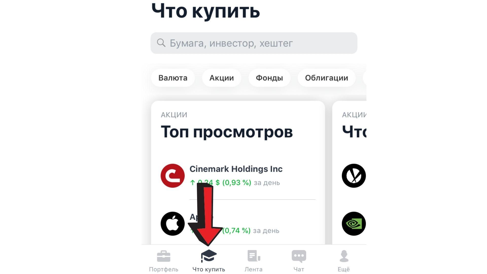 Как купить акции Тесла через Тинькофф Инвестиции