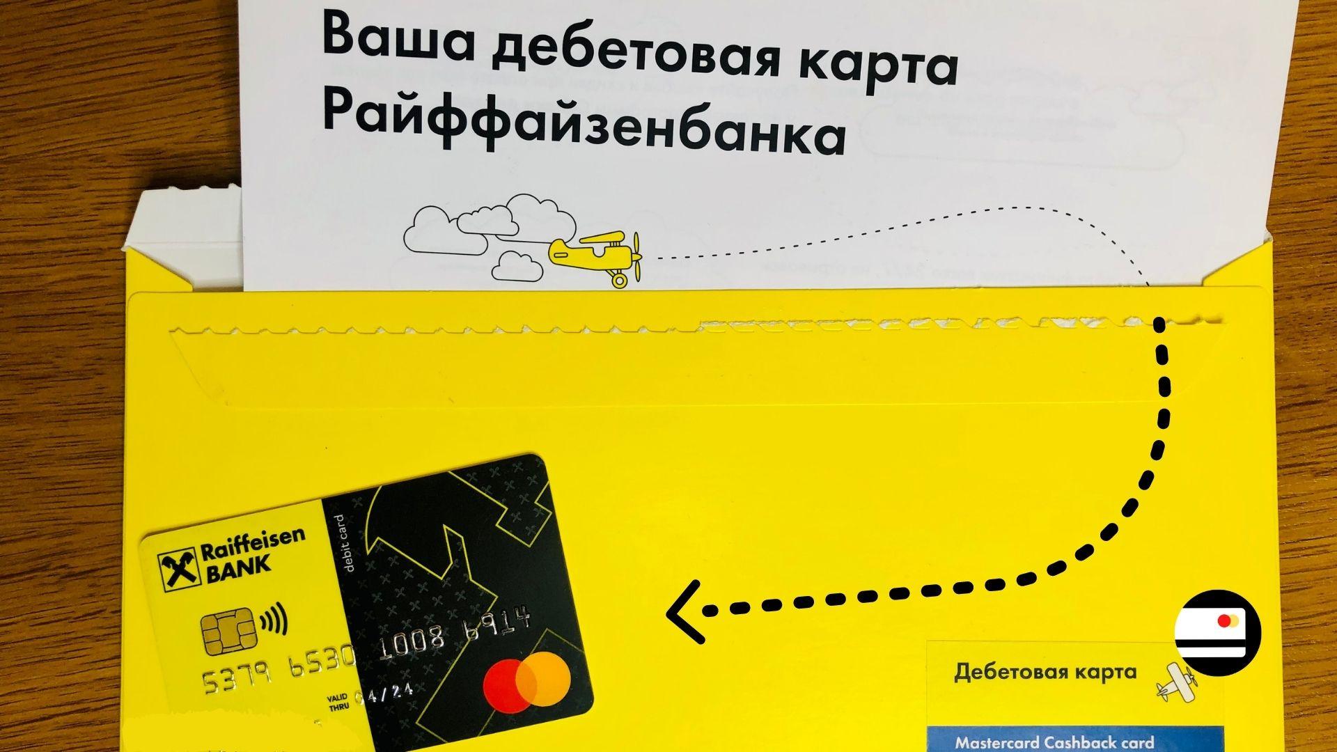 Бесплатная моментальная карта Райффайзен про доставку курьером