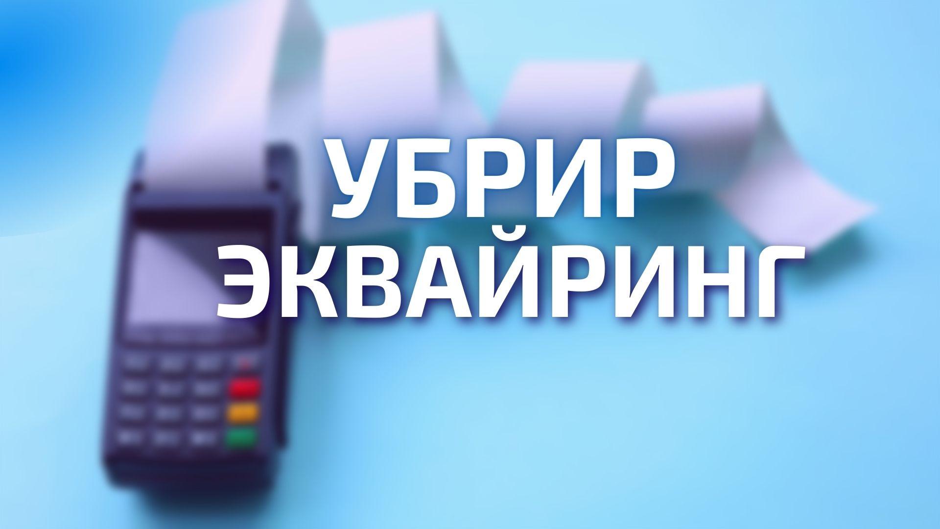 Эквайринг в Убрир банке. Тарифы для ИП и ООО