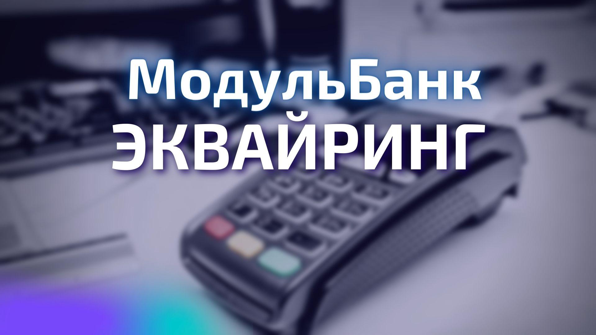 Эквайринг в Модуль банке. Тарифы для ИП и ООО