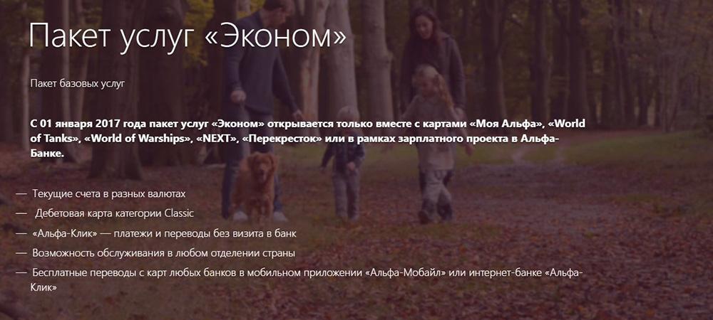 """Пакет """"Эконом"""""""