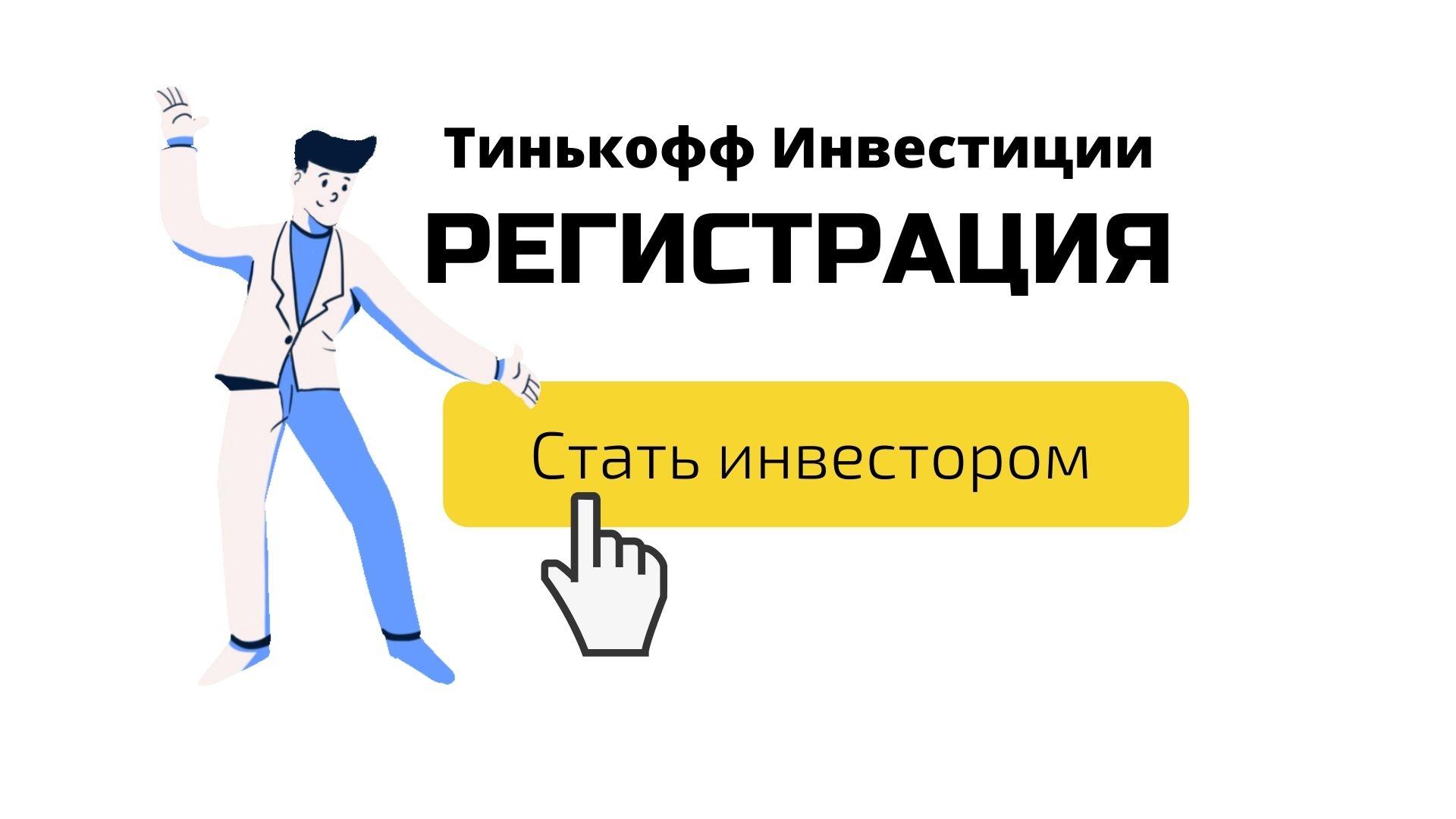 Как зарегистрироваться в Тинькофф Инвестиции