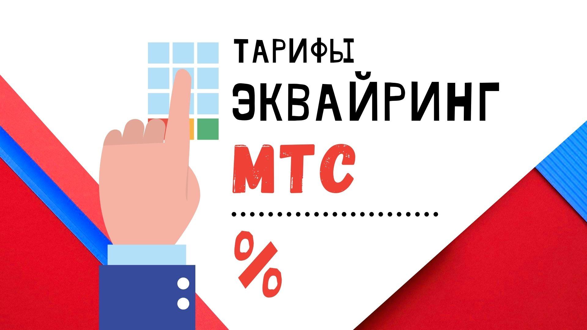 Эквайринг в МТС банке. Тарифы для ИП и ООО