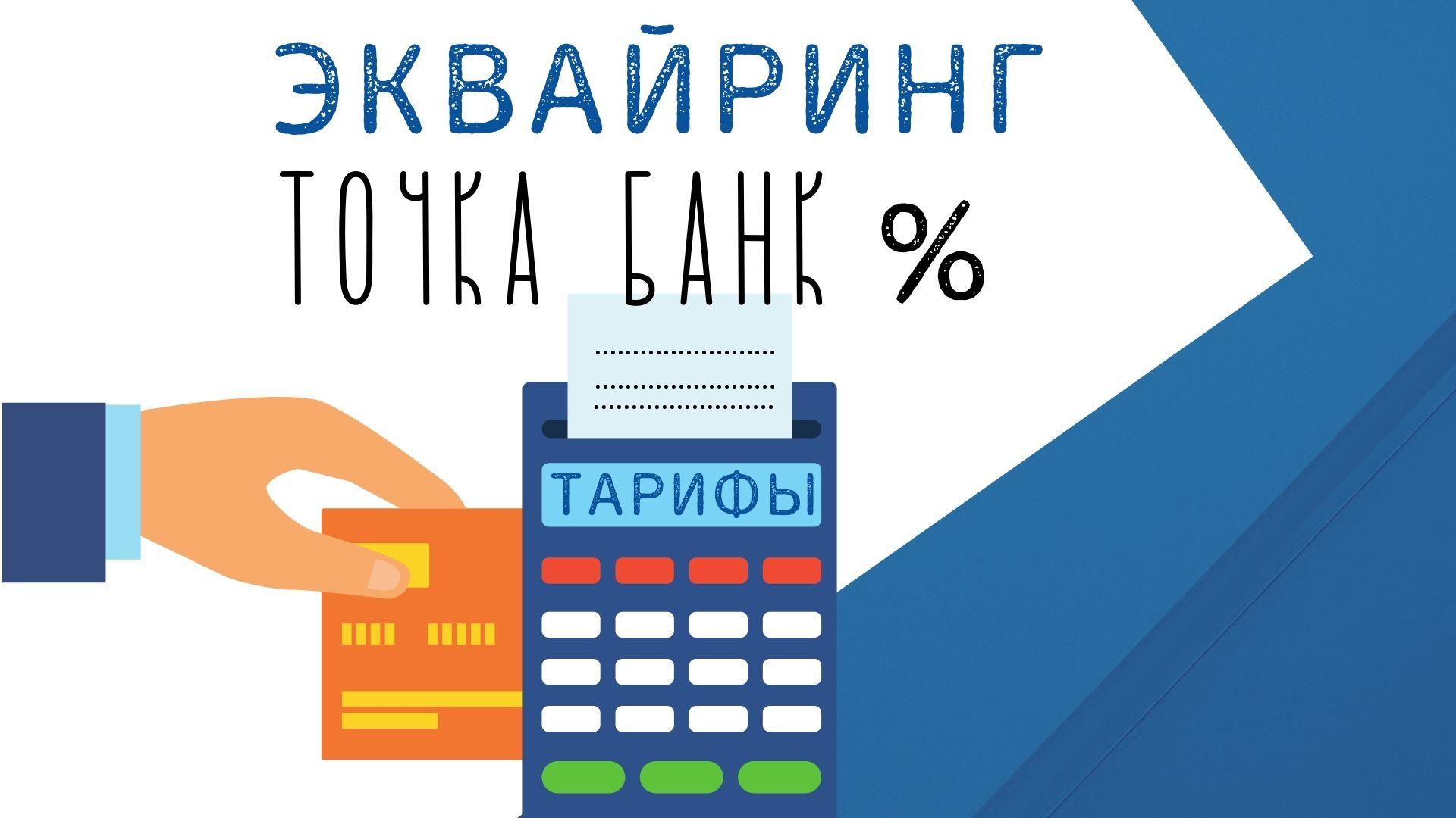 Эквайринг в Точка Банке. Тарифы для ИП и ООО