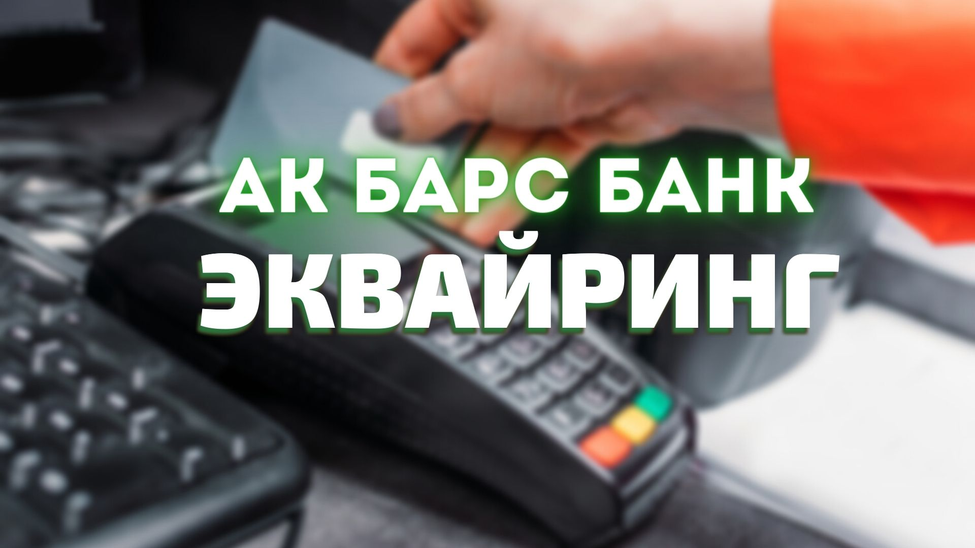 Эквайринг в банке Ак Барс. Тарифы для ИП и ООО