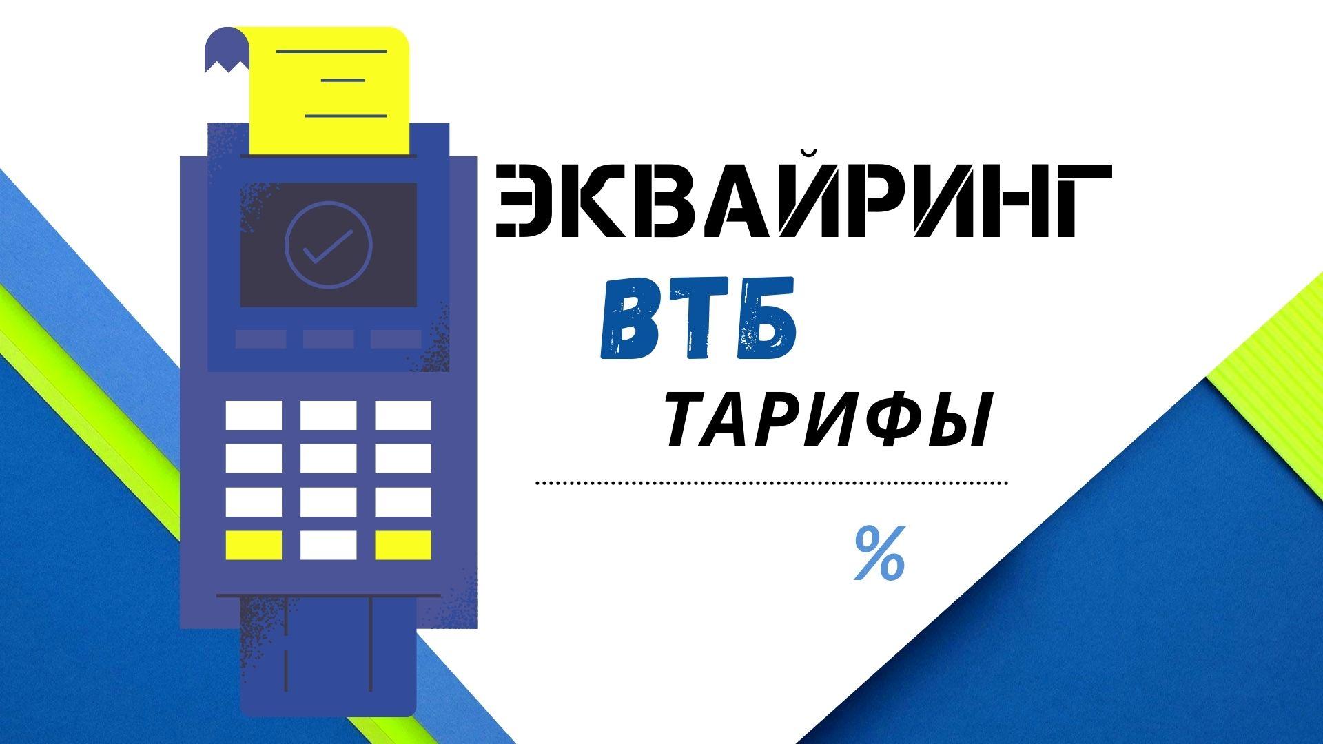 Эквайринг в ВТБ банке. Тарифы для ИП и ООО