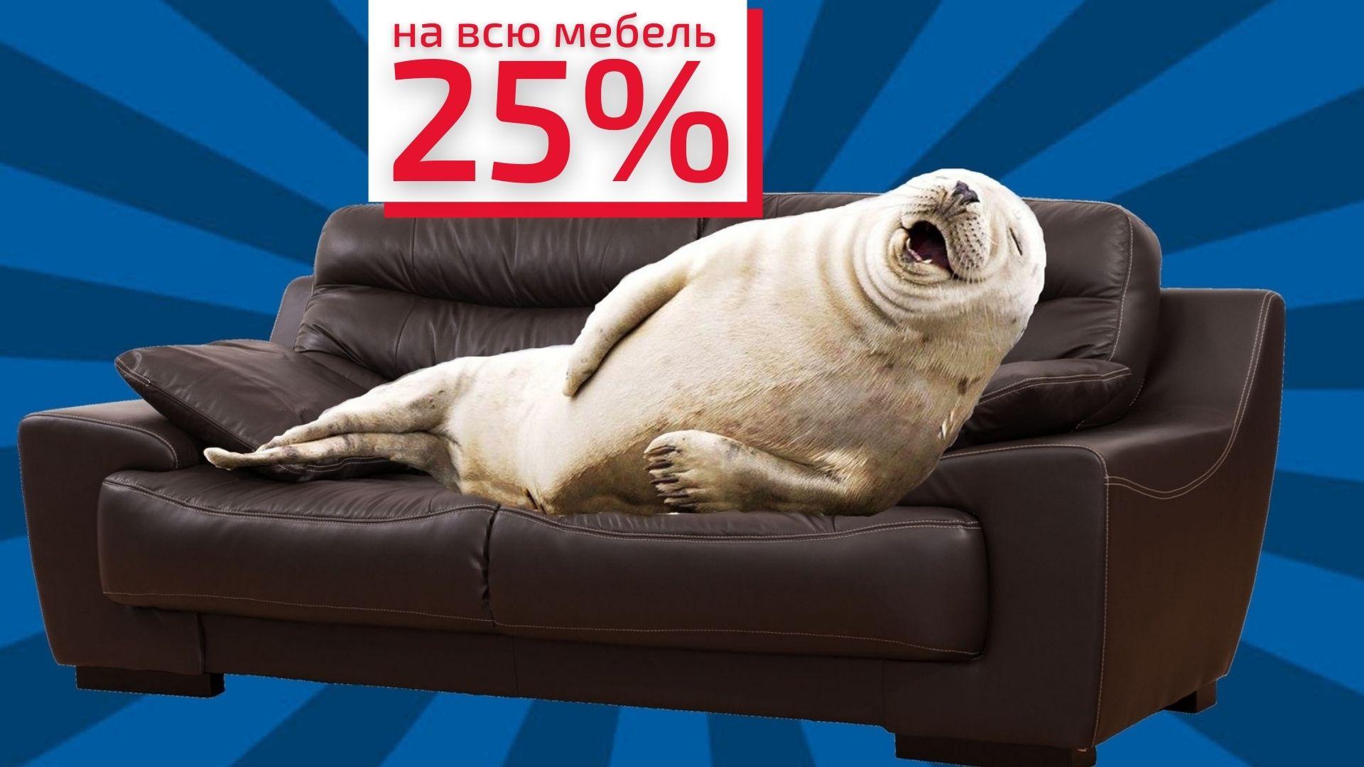 икеа скидки и акции сегодня 25%