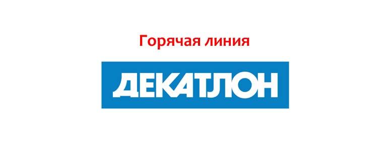Декатлон Сеть Магазинов На Карте