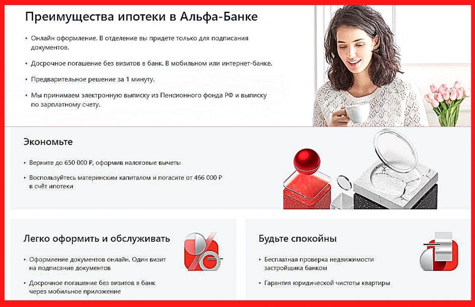 Ипотека Альфа-Банка