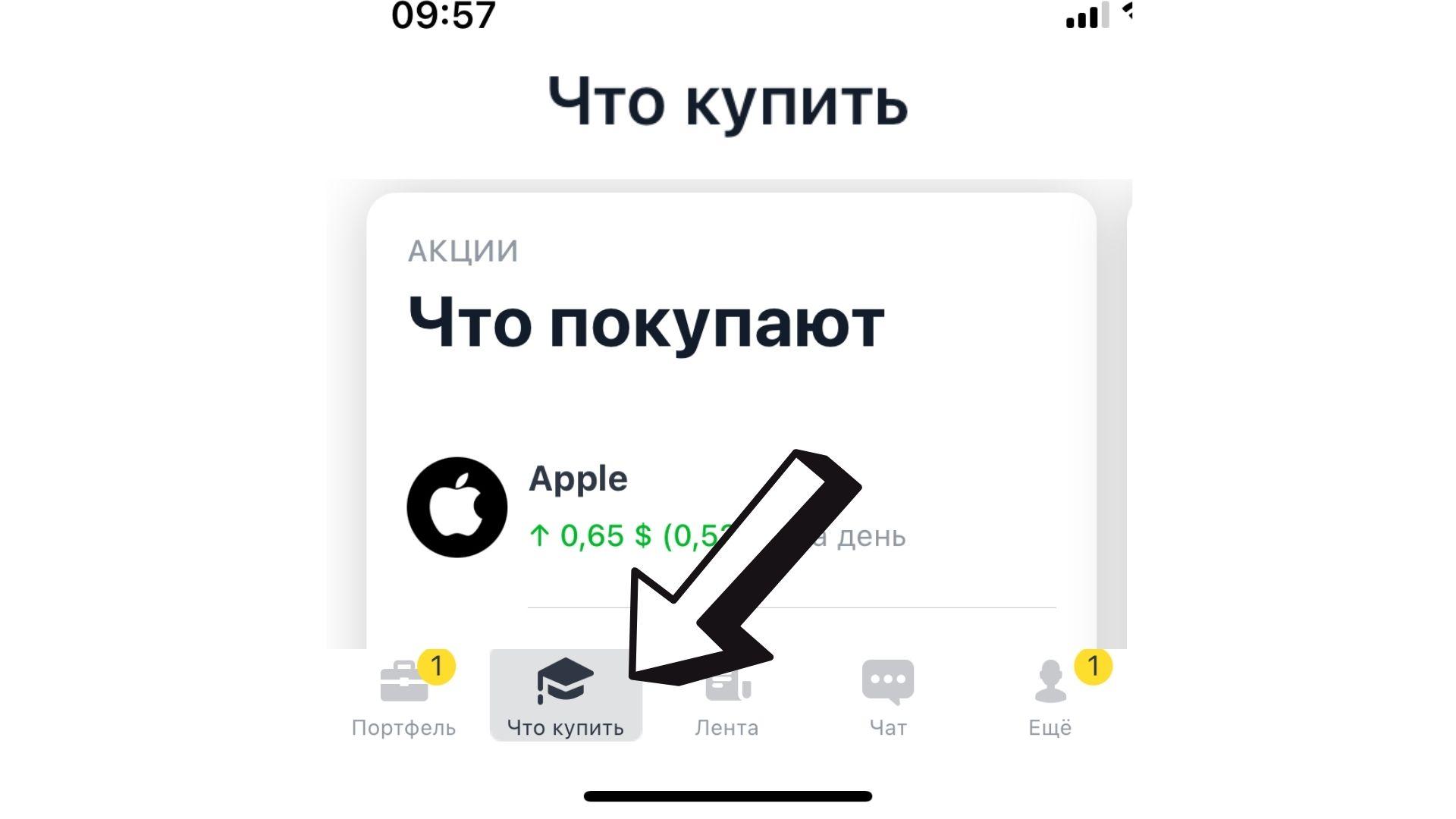 Как купить акции Apple в России физическому лицу. Пошаговая инструкция
