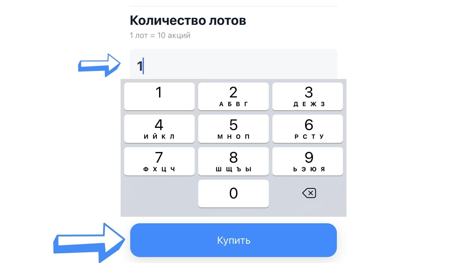 Как Купить Акции Газпрома физическому лицу | Инструкция