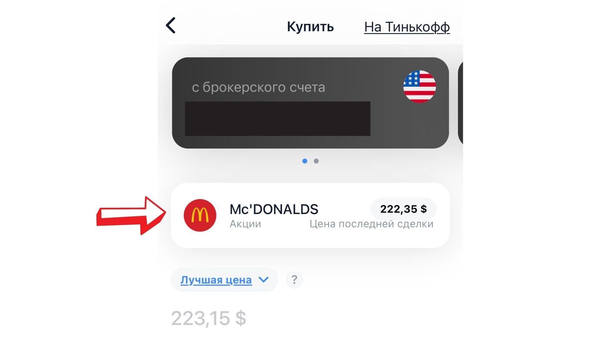 КУПИТЬ АКЦИИ McDonald's инструкция