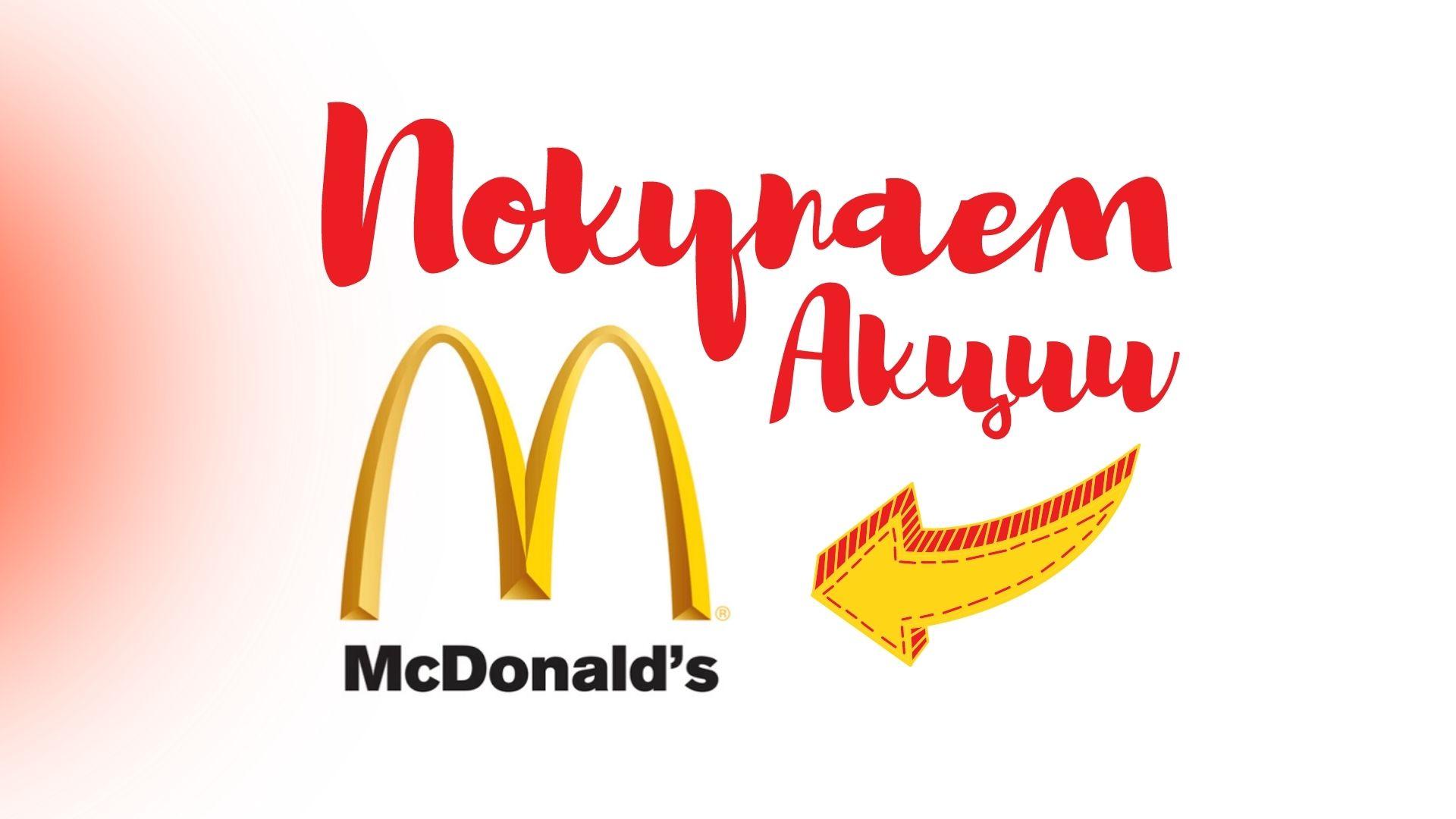 Как КУПИТЬ АКЦИИ McDonald's