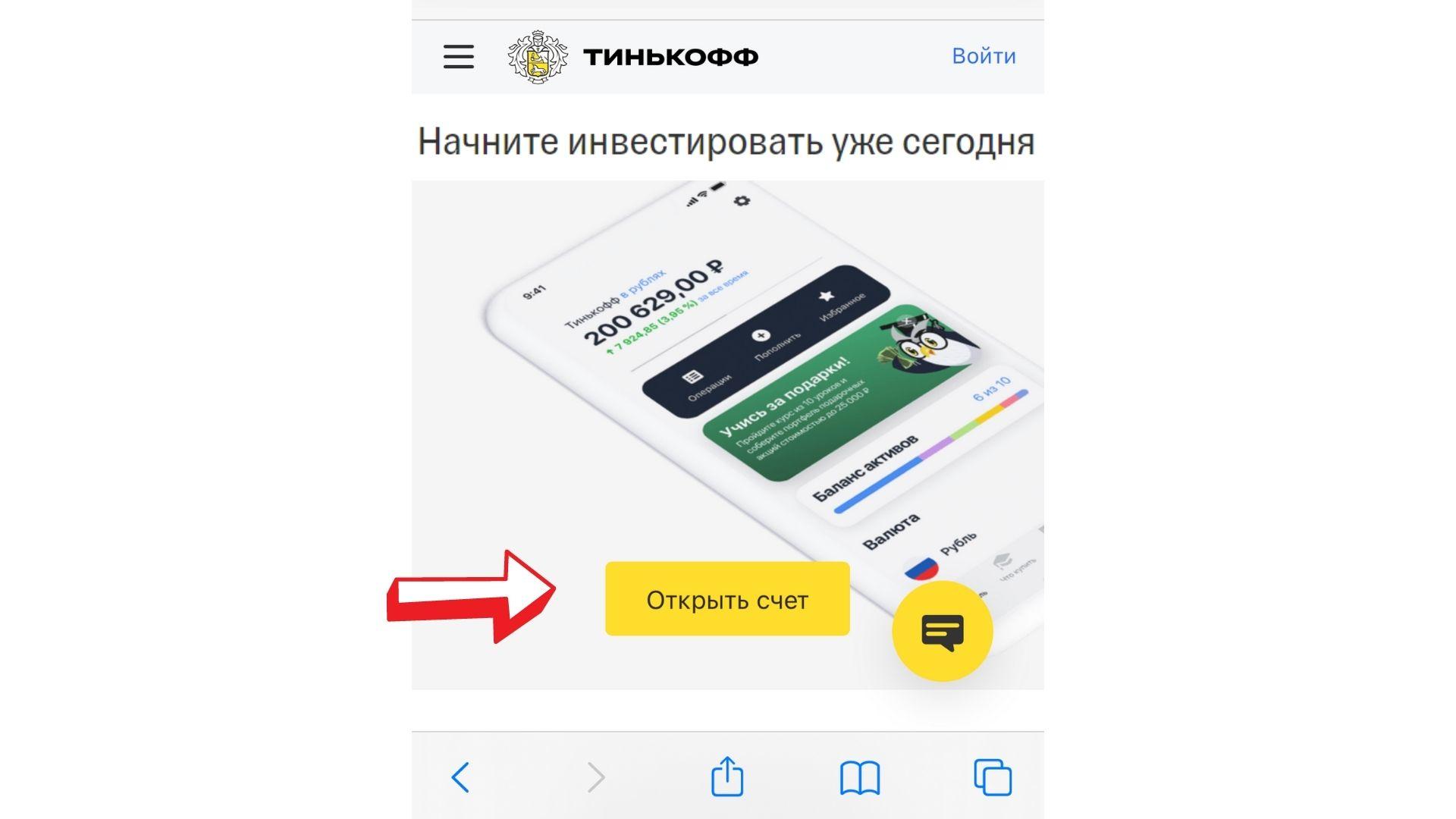Как КУПИТЬ АКЦИИ McDonald's физическому лицу в России| Инструкция