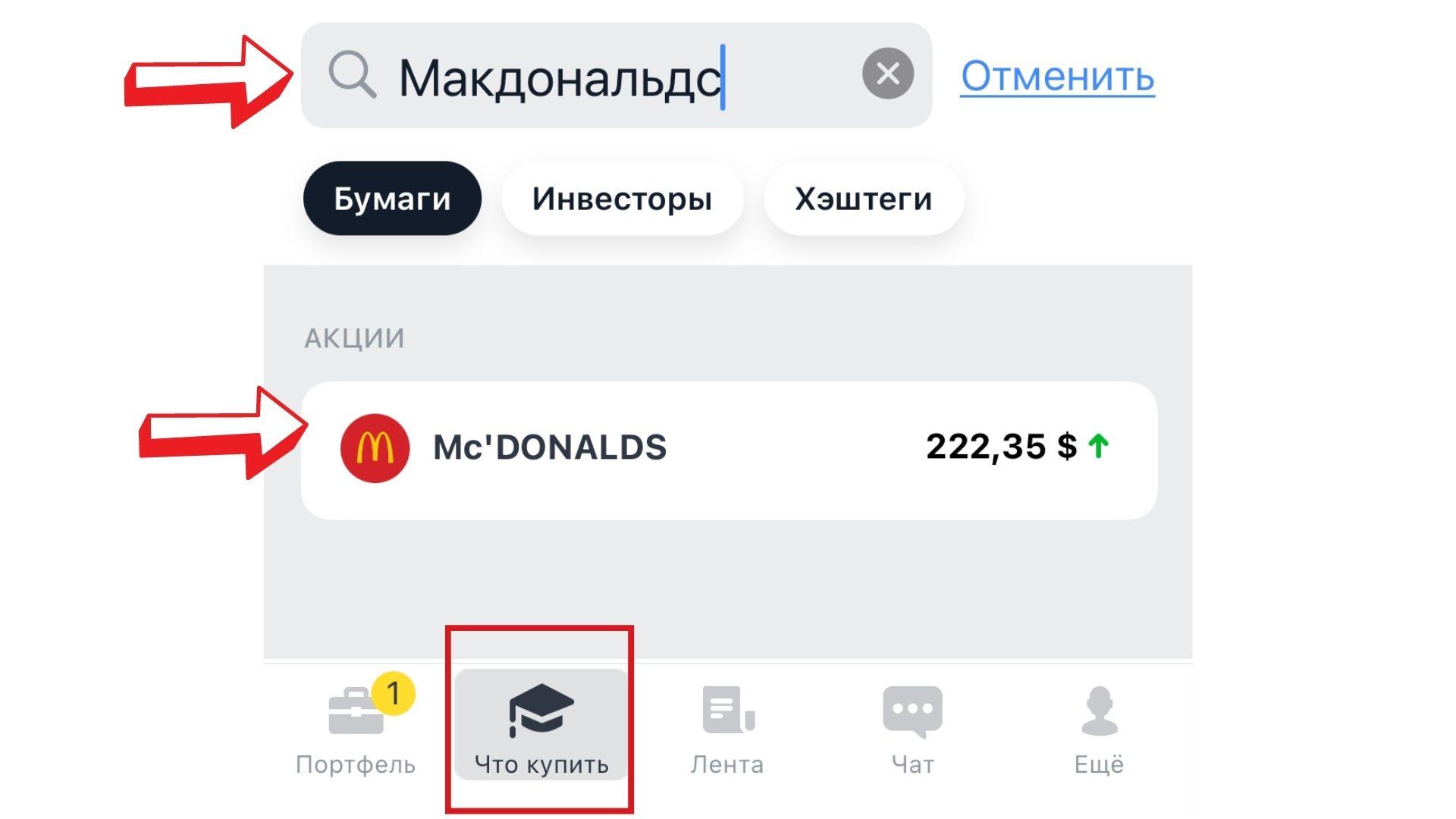 Как КУПИТЬ АКЦИИ McDonald's физ лицам
