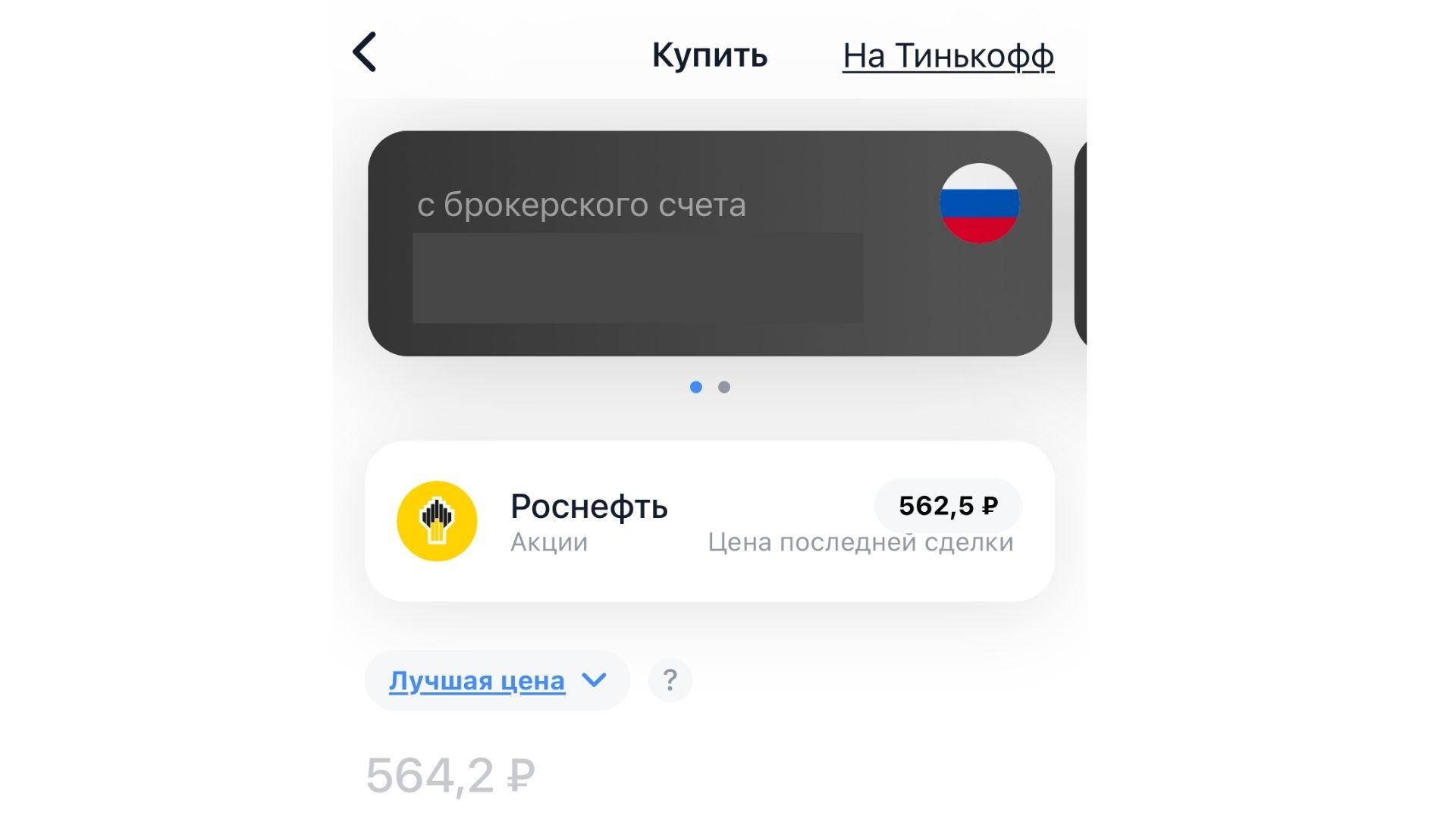 как купить акции роснефть