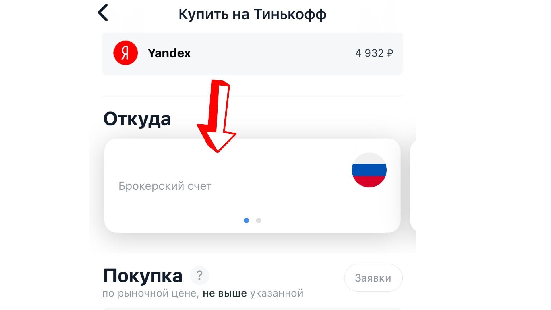 Как купить акции Яндекса физическому лицу. Инструкция шаг за шагом