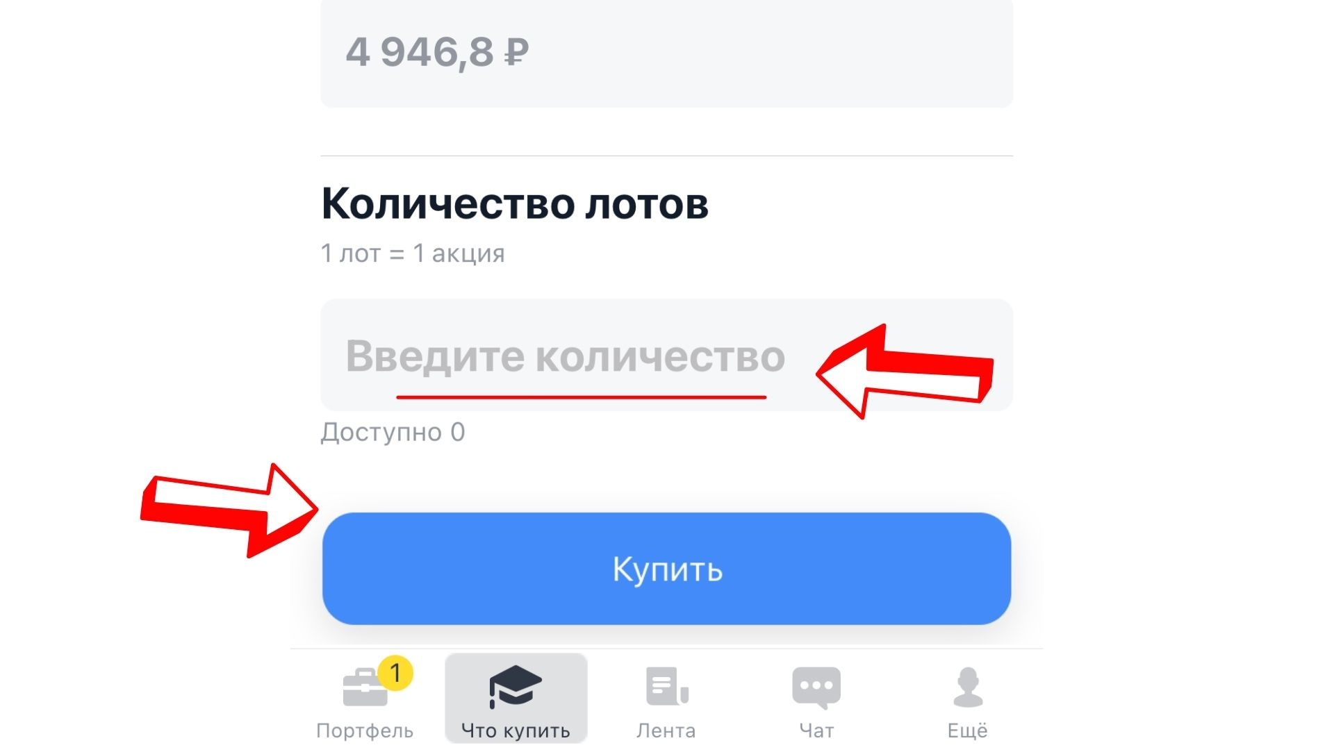 Как купить акции Яндекса физическому лицу. Инструкция пример