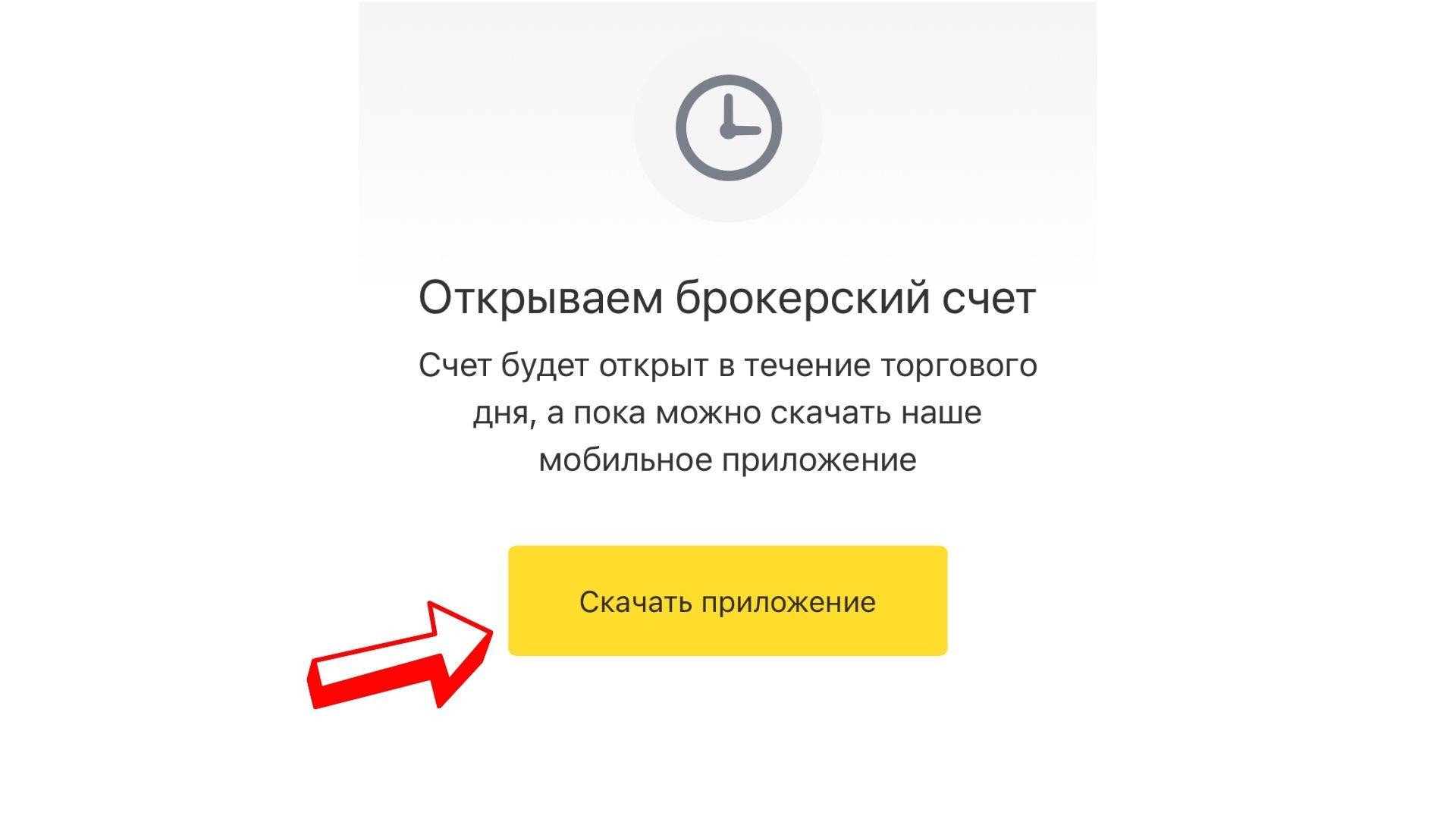 Как купить акции Яндекса физическому лицу. Инструкция приложение