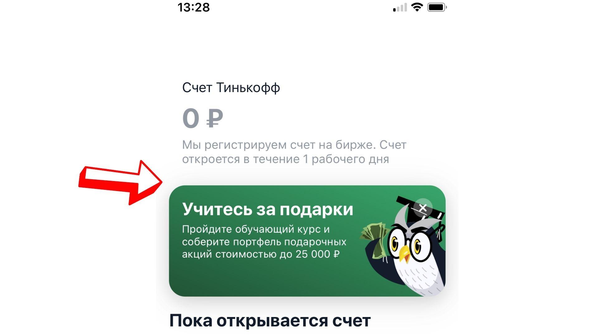Как купить акции Яндекса физическому лицу. Инструкция Урок
